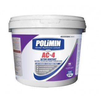 Грунтовка для гладких и плотных оснований АС-4 БЕТОН-КОНТАКТ Polimin 7,5 кг