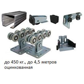 Комплект фурнитуры для откатных ворот ALUTECH SGN.01 (до 450 кг)
