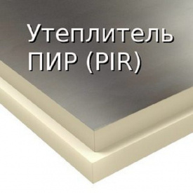 Теплоізоляційна плита PIR Фольга 150 мм Logicpir