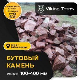 Камень бутовый кварцитовый фракции 100-400 мм красный 1 т