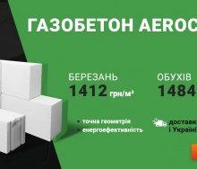 Ціна на газоблок Aeroc змінилися!