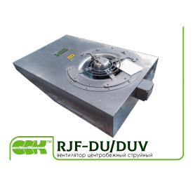 Вентилятор центробежный струйный RJF-DU/DUV