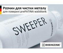 RHEINZINK раствор для чистки металла SWEEPER для поверхности prePATINA walzblank