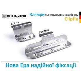 Rheinzink Клямра подвижная для крепления фальца 32 мм из нержавеющей стали ClipFix