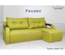 угловой диван Релакс 2 Боннель