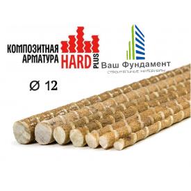 Композитная арматура Hard+ 12 мм