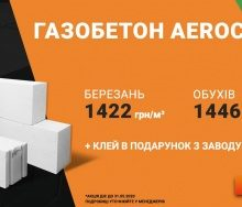 Акція на газобетон Aeroc з заводу Обухів!