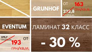 Ламінат Kronostar - 32 клас - 30% на колекції Eventum і Grunhof