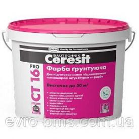 Грун фарба з кварцом Ceresit СТ 16 PRO 10 л