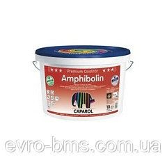 Фарба Caparol EXL Amphibolin Base 3 XRPU 9,4 л