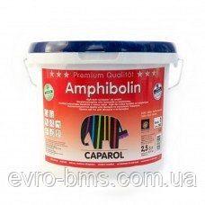 Фарба універсальна шовково-матова Caparol EXL Amphibolin Base1 10 л