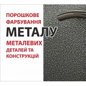 Промышленная порошковая покраска металла