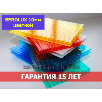 Стільниковий полікарбонат 10 мм BEROLUX кольоровий