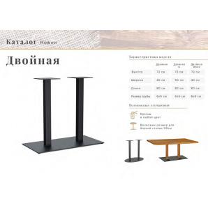 Опори ніжки в стилі Лофт з металу для масивних стільниць 40х80х0,8 см