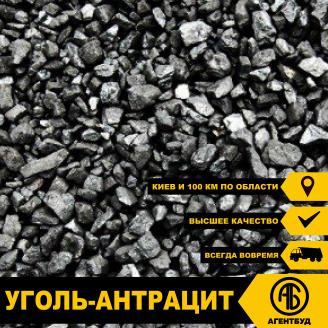 Вугілля-антрацит AC нефасований