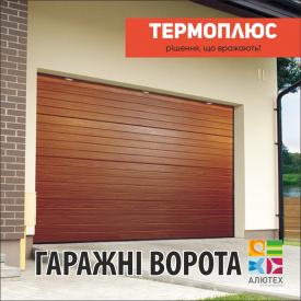 Ворота гаражные Алютех Тренд 40 мм 2750x2370 мм Дуб золотой