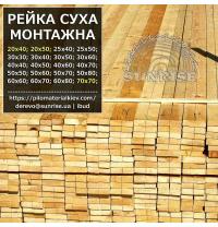 Рейка дерев'яна суха монтажна калібрована і стругана сосна 20-40 мм