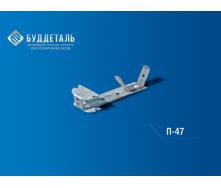 Підвіс для профілю CD-47 (S-0,8)