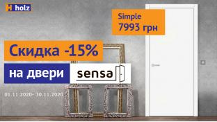 Скидка -15% на двери Sensa Simple