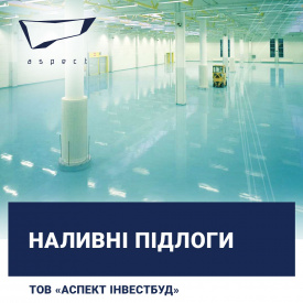 Пристрій наливної підлоги