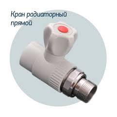 Кран радиаторный ППР прямой Ф 20х1/2 Ф 25х3/4