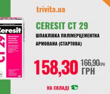 Шпаклевка полимерцементная армированная (стартовая) Ceresit СТ 29 в наличии на складе!
