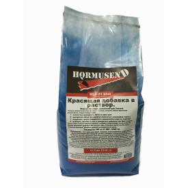 Пигмент краситель для бетона синий Hormusend HLV-21 2 кг