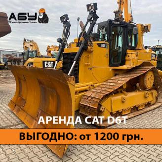 Аренда бульдозера CAT D6T 153 кВт