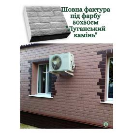Термопанель КРИВБАССФАСАД Луганский камень 50 мм
