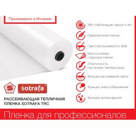 Тепличная плёнка SOTRAFA ASTER PLUS UV-стабилизация