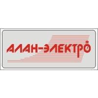 """ТОВ """"Алан-Електро"""""""