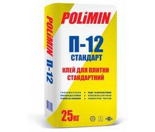 Клей для плитки Polimin П-12 Стандарт 25 кг