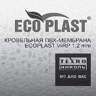 Полимерная ПВХ мембрана ТехноНИКОЛЬ ECOPLAST V-GR 1,5 мм