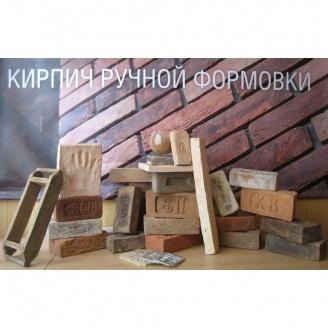 Кирпич ручной формовки индивидуального производства Екатеринославский кирпич