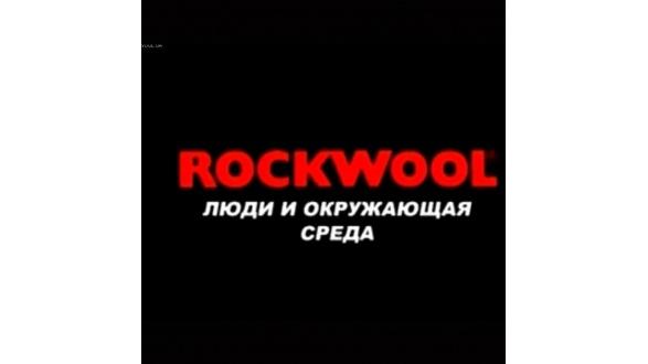 Фильм Rockwool
