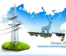 Стійка опори ліній електропередач