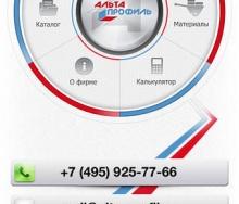 Додатки Альта-Профіль для IPhone і Android