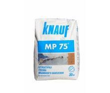 Машинная штукатурка гипсовая Knauf МП-75 30 кг