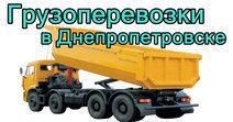 Грузоперевозки в Днепропетровске