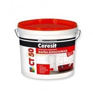 Интерьерная акриловая краска Ceresit CT 50 БАЗА Белоснежная 10 л