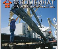 Железобетон как основной энергопотребитель в строительстве