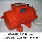 Однофазный вибратор площадочный ИВ-99Е 220 В 0,5 кВт 3000 об/мин