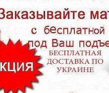 На все ортопедические матрасы бесплатная адресная доставка по всей Украине !!!