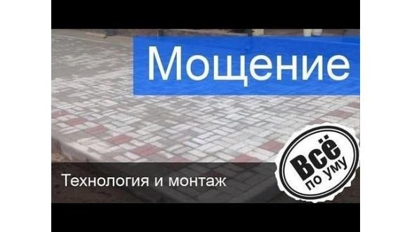 Поради по правильному укладанні тротуарної плитки