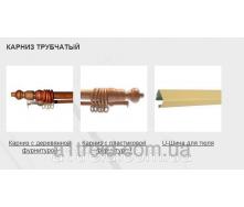 Карниз трубчатый деревянная фурнитура