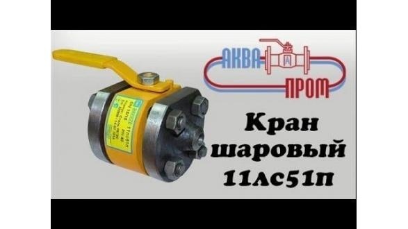 Краны шаровые Breeze в компании АКВА ПРОМ. 11с41п, 11с42п, 11с38п