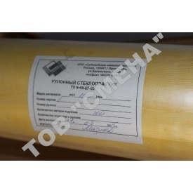 Стеклопластик рулонный РСТ- 200 ЛКФ