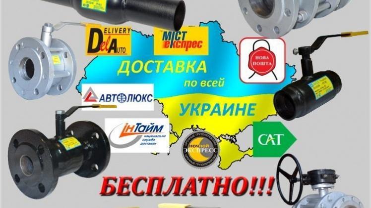 Бесплатная доставка шаровых кранов Breeze по Украине службой перевозок