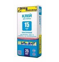 Смесь БудМайстер КЛЕЙ-15 FLEX 25 кг