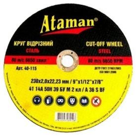 Диск отрезной по металлу Ataman 230x2,0x22,23 мм